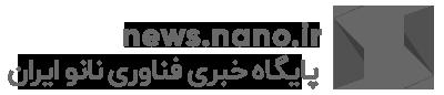 پایگاه خبری فناوری نانو ایران