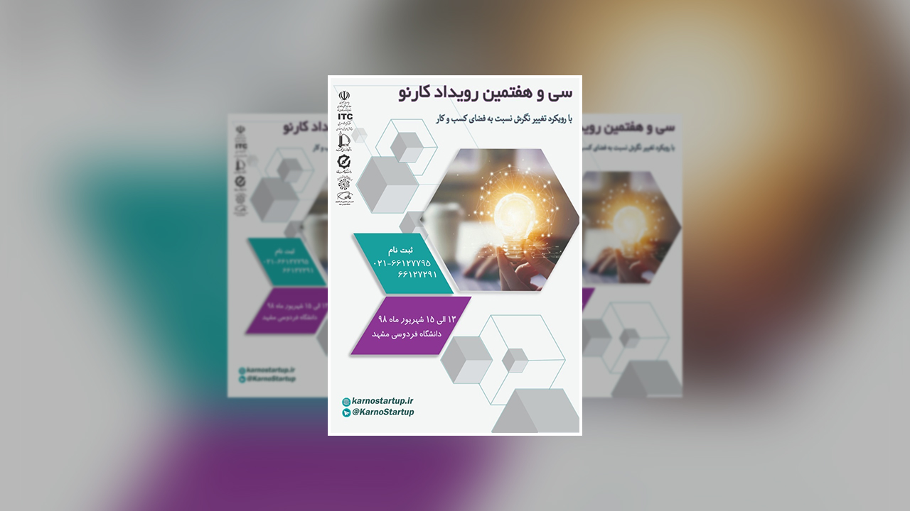 دانشگاه فردوسی مشهد میزبان سی و هفتمین رویداد کارنو