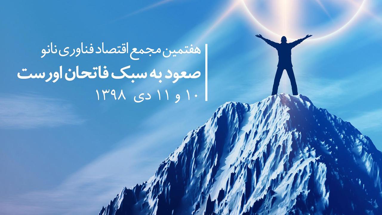 برگزاری هفتمین مجمع اقتصاد فناوری نانو، ۱۰ و ۱۱ دیماه ۹۸