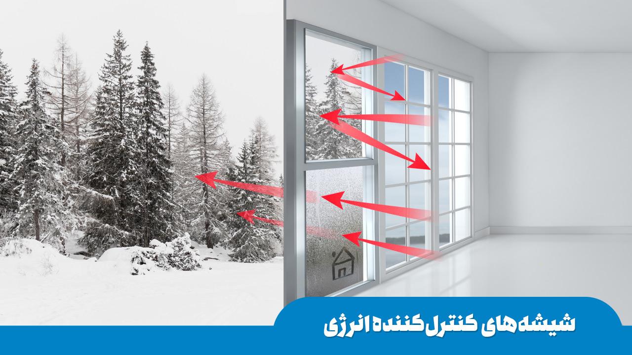 شیشههای نانویی، گرما بخش روزهای سرد زمستانی