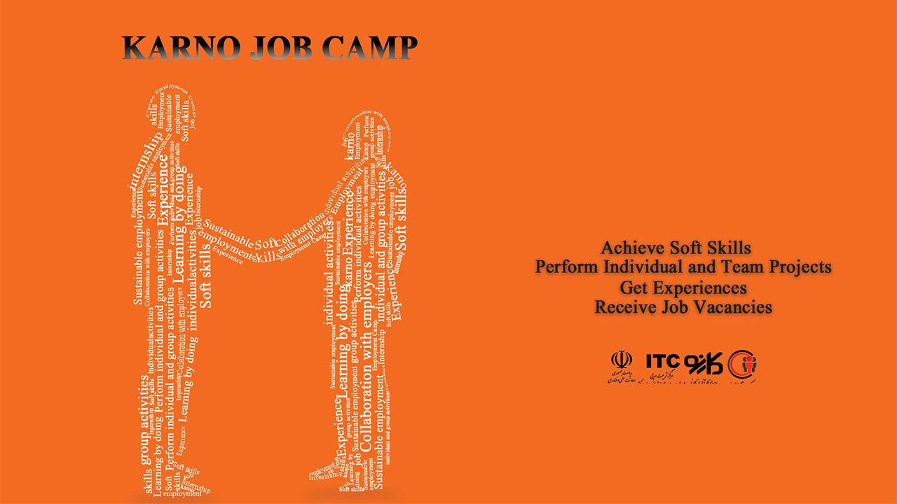 فرصت بهدست آوردن جایگاه شغلی با شرکت در کمپ اشتغال کارنو