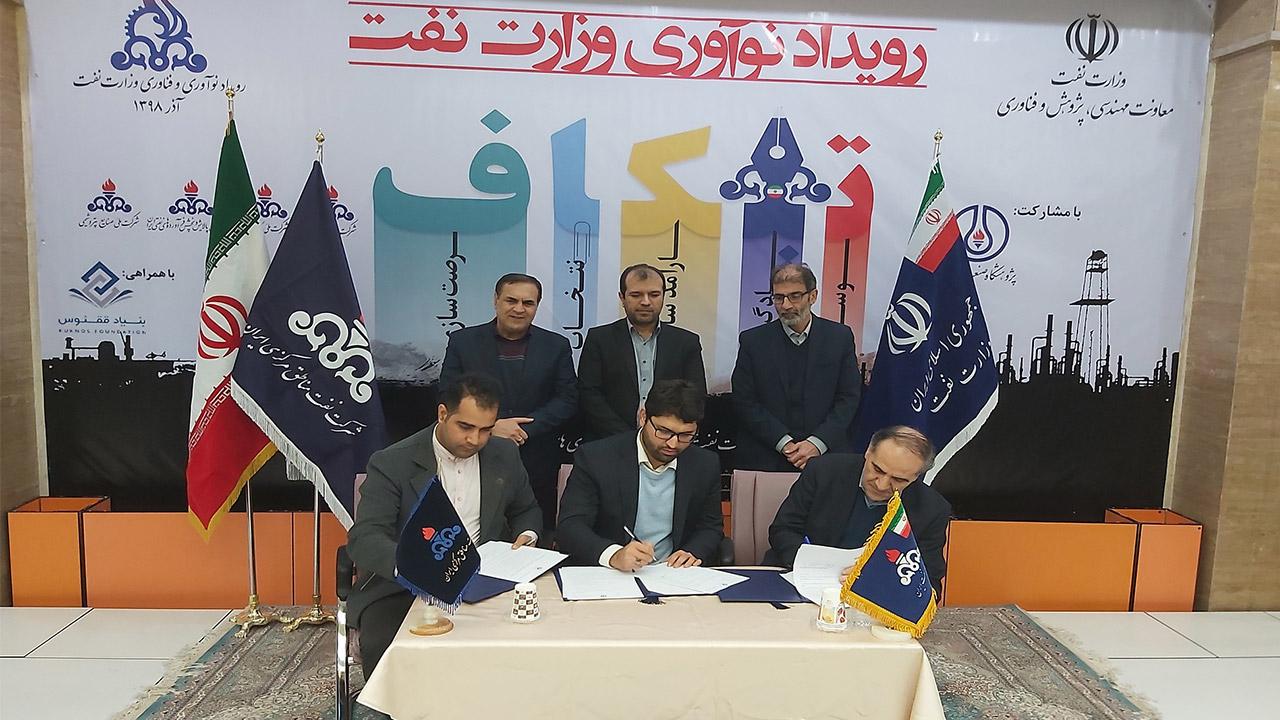 انعقاد تفاهمنامه همکاری میان چند شرکت نانویی و شرکتهایی از وزارت نفت