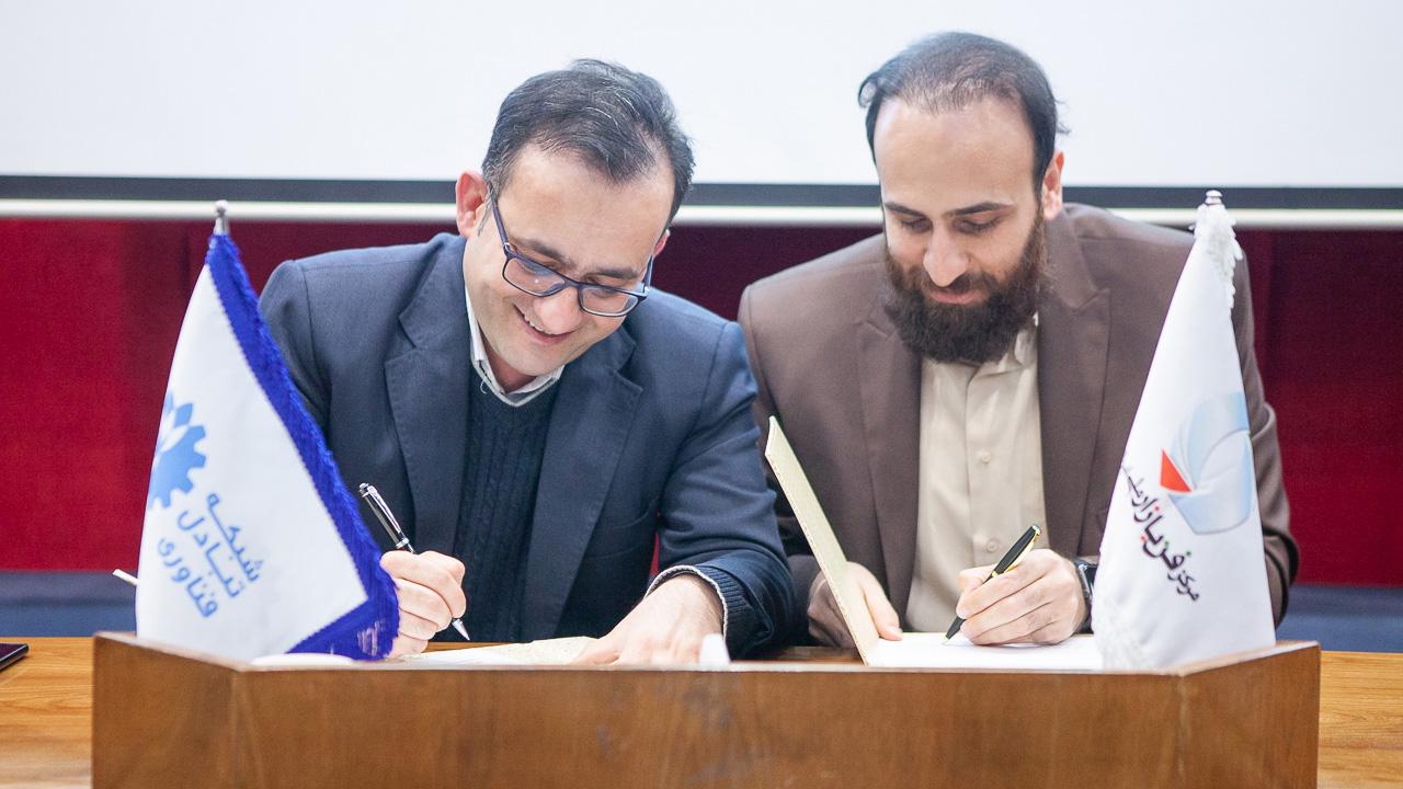 تفاهمنامه همکاری میان شبکه فن بازار ملی ایران و شبکه تبادل فناوری