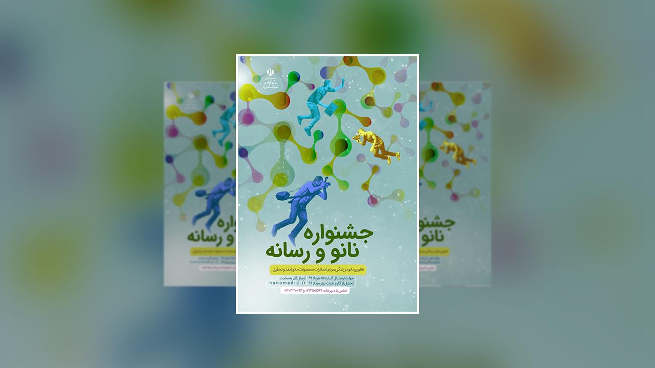 فراخوان جشنواره نانو و رسانه ۱۳۹۹