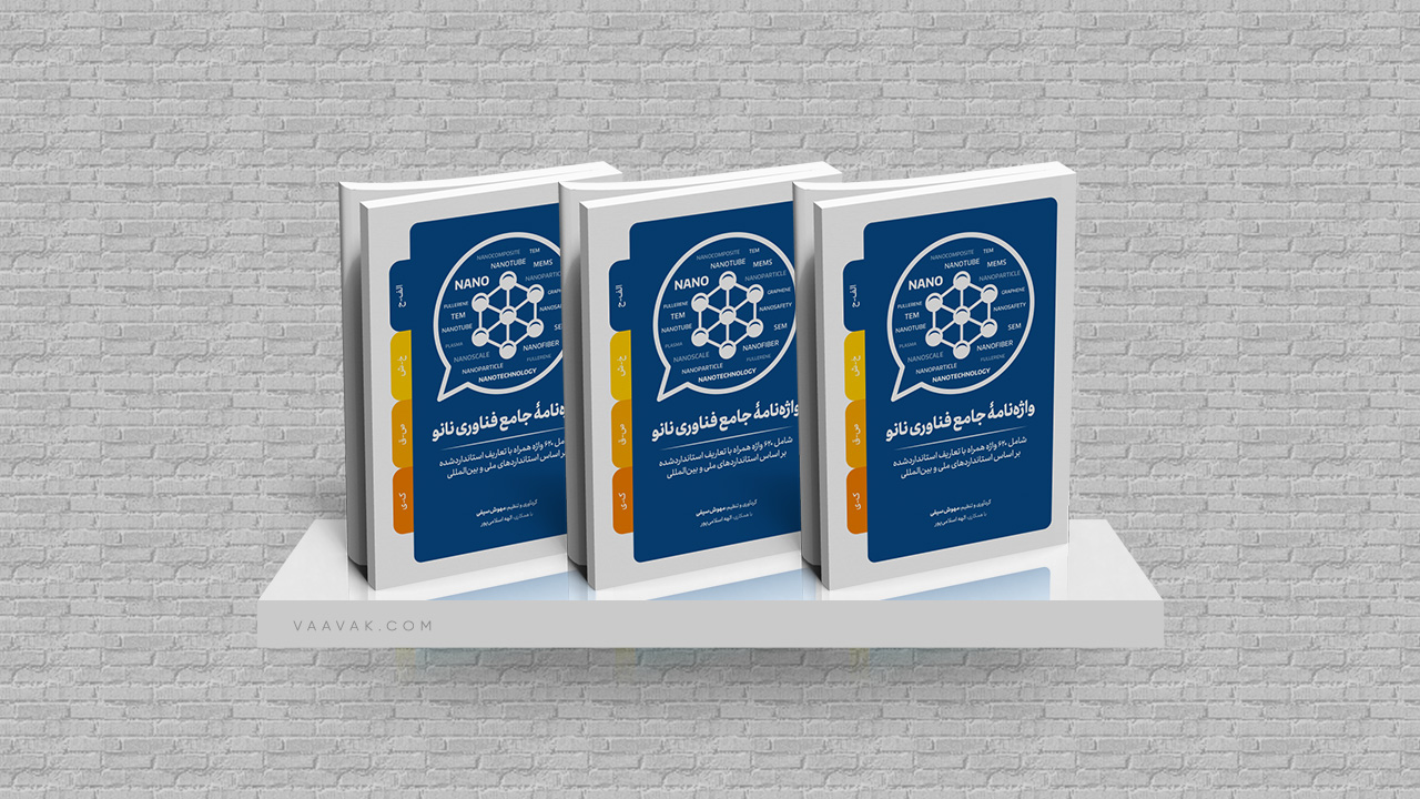 کتاب واژهنامه جامع فناوری نانو