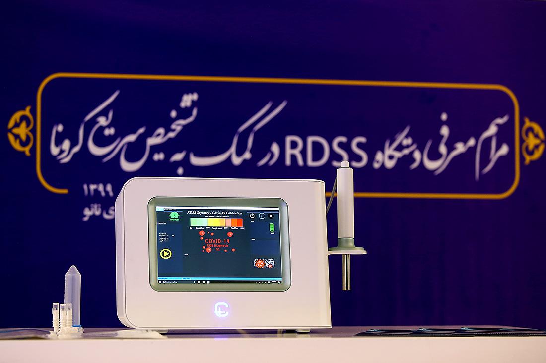 معرفی دستگاه RDSS برای کمک به تشخیص کرونا با حضور اصحاب رسانه