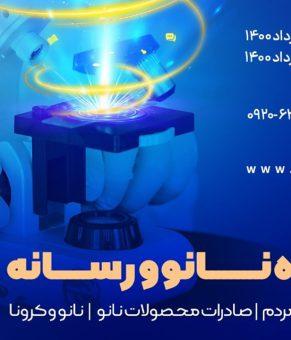فراخوان جشنواره نانو و رسانه ۱۴۰۰